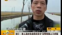 浙江:老人溺水生命危在旦夕 交警帮其人工呼吸
