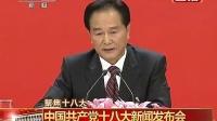 蔡名照称查处薄熙来刘志军表明反腐决心