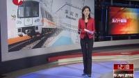 深圳地铁再发急停事件  官方称又受WIFI干扰[东方午新闻]
