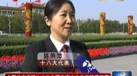 中国共产党第十八次全国代表大会在京隆重开幕