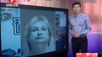 美国:女子策划雇凶杀夫 没想雇来卧底警察