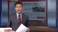 京华时报:党代会代表提案制首入报告