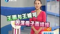 王雨在微博上向王媛可求婚