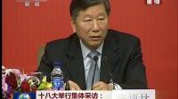 """十八大举行集体采访:关注""""中国银行改革与科学发展"""""""