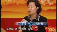 北京:山东团代表热议十八大报告
