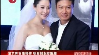 演艺界喜事频传 明星掀起结婚潮