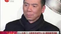 《一九四二》全阵容亮相罗马 冯小刚徐帆受追捧
