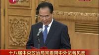 十八大新闻发言人蔡名照主持政治局常委见面会
