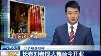 众多明星助阵:长春刘老根大舞台今开业