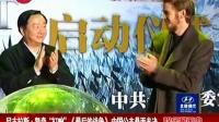 """尼古拉斯·凯奇""""打响""""《最后的战争》中国公主悬而未决"""