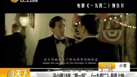 """冯小刚18年""""磨一剑"""" <一九四二>月底上映"""