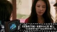 《小鱼吃大鱼》发布预告片 文章情敌倾情出演