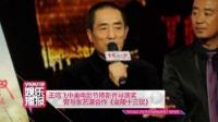 王鸣飞中美电影节捧新晋导演奖 曾与张艺谋合作《金陵十三钗》121121