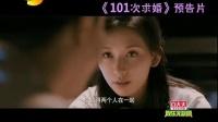 """《101次求婚》黄渤""""逆袭""""林志玲"""