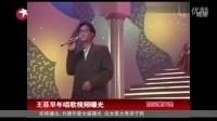 王菲早年唱歌视频曝光