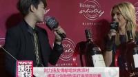 刘力扬友情献唱炫音派对 携手比利时歌手打造混音风暴 121124