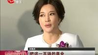 刘晓庆挑战世界纪录 娱乐圈与吉尼斯不解渊源