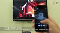 锋潮评测室:小米盒子视频体验评测
