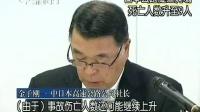 日本公路隧道坍塌 死亡人数升至9人