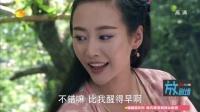 花千骨 20150610 第三集 高清