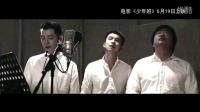"""《少年班》男版MV""""你曾是少年"""""""