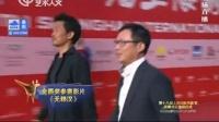 《无赖汉》 上海电影节闭幕式红毯 20150621