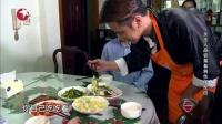 女主人品尝菜肴将作何反应 极限挑战 20150628 高清版