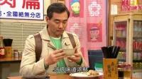 《孤独的美食家 中国版》花絮 剧中美食爆款07