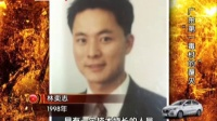 """广东""""第一毒村""""的覆灭 档案 150729"""