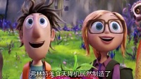 天降美食2[粤语]Cloudy with a Chance of Meatballs2 2013