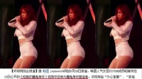 拥有健康性感蜜大腿的韩国女星 150801
