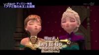 Let It Go~ありのままで~ 现场版