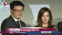 林志玲有点冤 身高声音都遭嫌弃 20140615