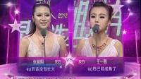 2012湖南娱乐频道星姐选举美女主播季II16强诞生赛张晨熙VS王一茜