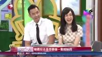 """独家专访Makiyo:""""七仙女""""没不和  不恋爱只工作 娱乐星天地 151126"""