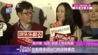 """每日文娱播报20151202陈乔恩马元""""办婚礼"""" 高清"""