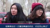 【全民话题社】全民回忆青涩青春 爬墙逃学打老师