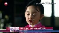 《芈月传》幕后:小芈月刘楚湉一脸大写的萌! 娱乐星天地 151208