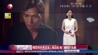 杨宗纬世界巡演上海启航  热门翻唱打头阵 娱乐星天地 151214
