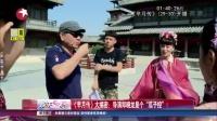 """《芈月传》大揭密:导演郑晓龙是个""""瓜子控""""! 娱乐星天地 151214"""