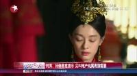 刘涛、孙俪善意提示  尖叫难产纯属表演需要 娱乐星天地 151217