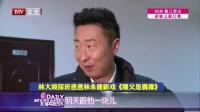 每日文娱播报20151223林永健做客《影视风云》 高清