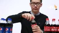 《逗比实验室》:百事可乐与可口可乐的精确区分