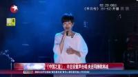 《中国之星》:许志安童声合唱  央吉玛换歌再战 娱乐星天地 151225