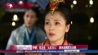 """孙俪:我没有""""太后范儿""""  跟刘涛飙戏太过瘾   娱乐星天地 151226"""