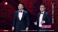 """笑傲江湖20151227郭德纲儿徒笑侃""""什么是幸福"""" 高清"""