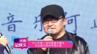 2015年新一波明星豪宅曝光 刘欢臧天朔向华强比富 151229