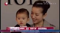 """潘粤明:完成""""新陈代谢""""  迎接全新挑战 娱乐星天地 151229"""