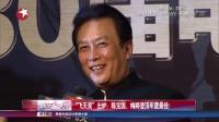 """""""飞天奖""""出炉:陈宝国、梅婷登顶年度最佳! 娱乐星天地 151229"""