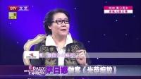 每日文娱播报20151229萨日娜做客《光荣绽放》 高清